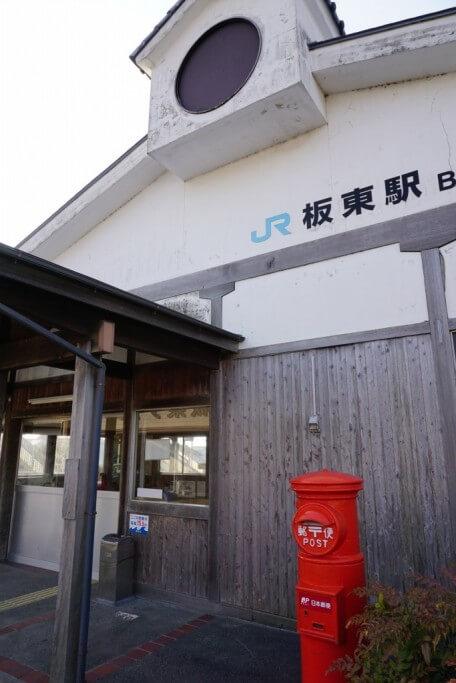板東駅舎 丸形ポスト