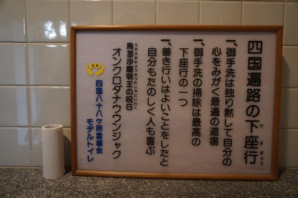 安楽寺 モデルトイレ