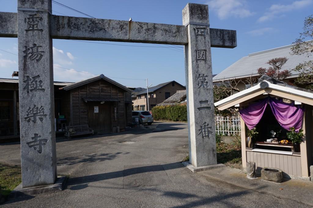 2番札所「極楽寺」 石柱