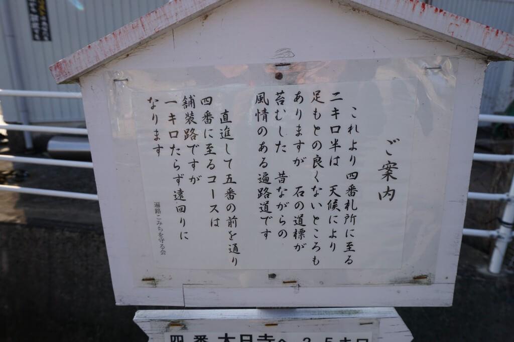 4番札所への案内板