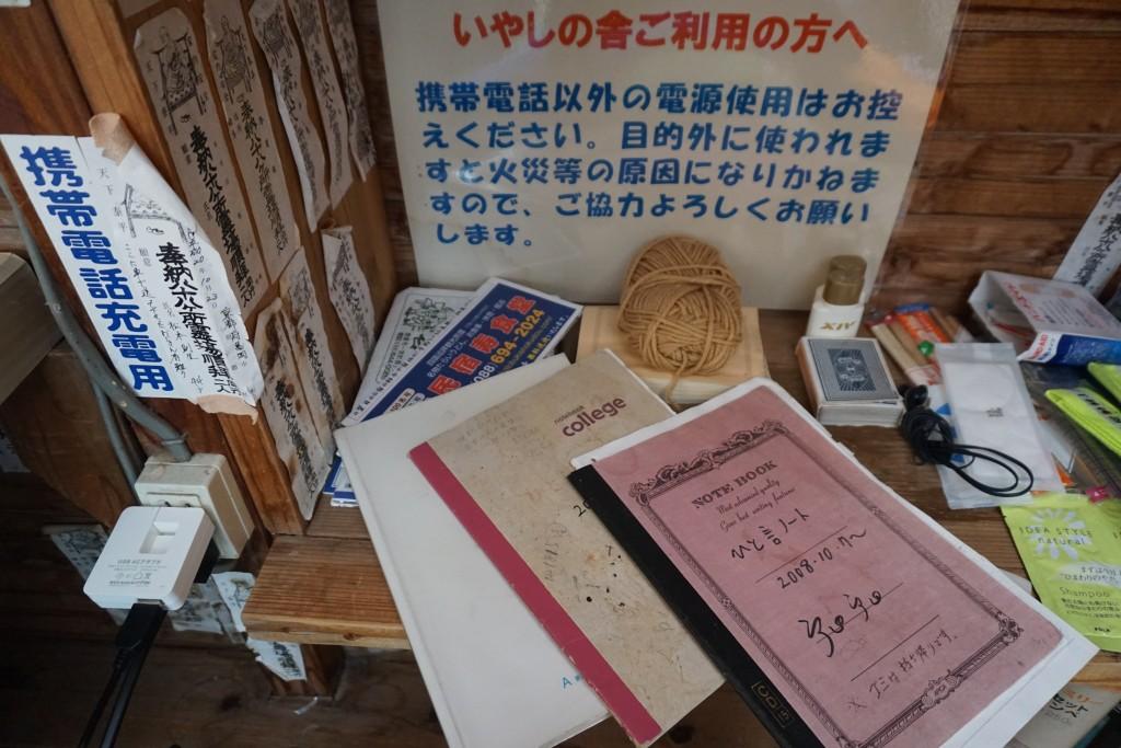 鴨島温泉「鴨の湯」いやしの舎 先達ノート・携帯充電コンセント