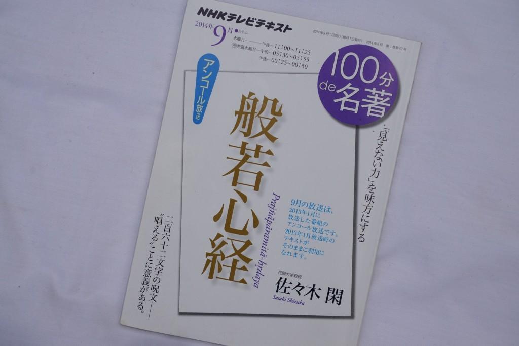 NHK100分de名著「般若心経」/「見えない力」を味方にする/佐々木閑著