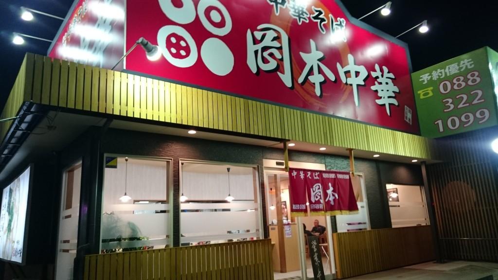 岡本中華鴨島店 外観