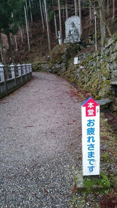 焼山寺遍路ころがし お疲れさまです看板