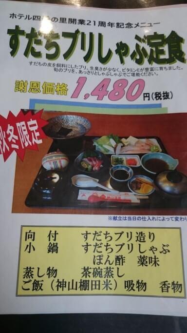 神山温泉 すだちブリしゃぶ定食 メニュー
