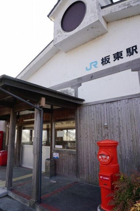 JR板東駅 丸型ポスト