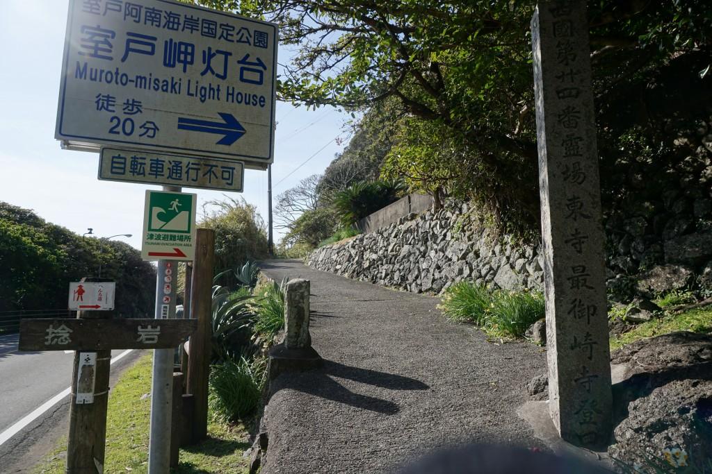 最御崎寺 登山口