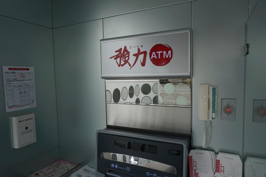 室戸市室津 高知信用金庫 強力ATM