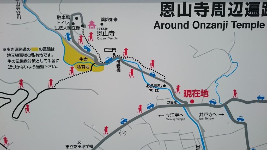 恩山寺 周辺遍路道案内板