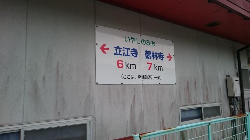 県道16号 いやしのみち 道標