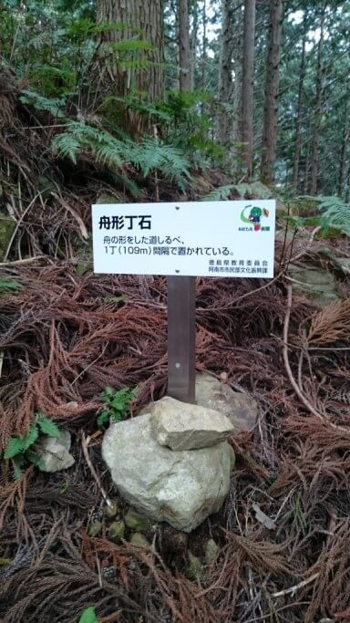 太龍寺 登山道 舟形丁石