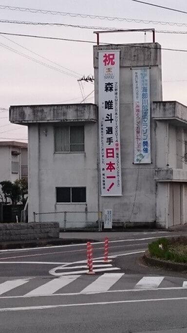 森唯斗垂れ幕 海陽町役場海部庁舎