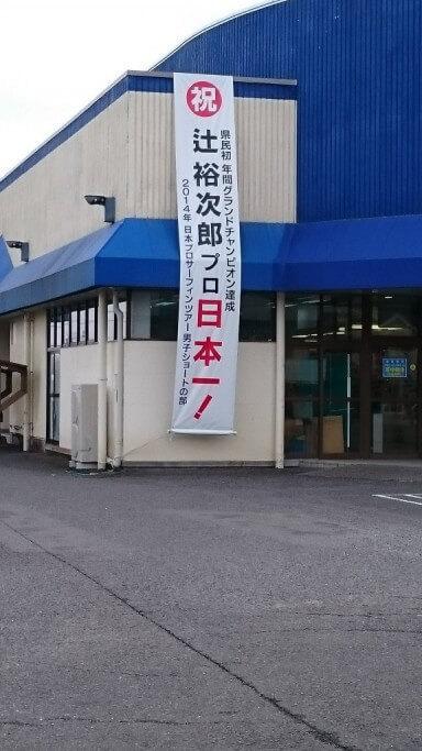 辻裕次郎垂れ幕 ピアカイフ