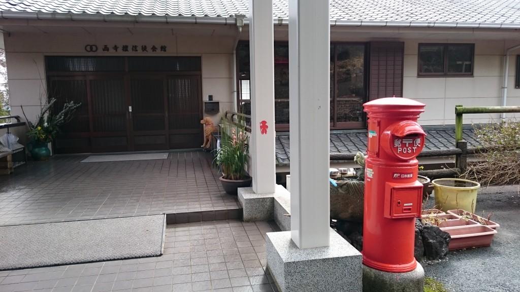 丸型ポスト 金剛頂寺宿坊前