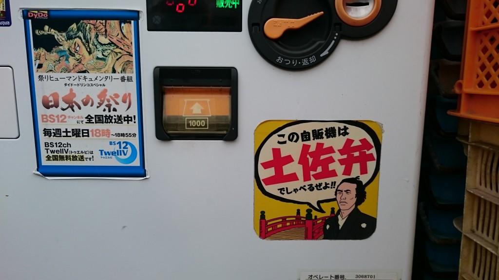 キラメッセ室戸 土佐弁自動販売機