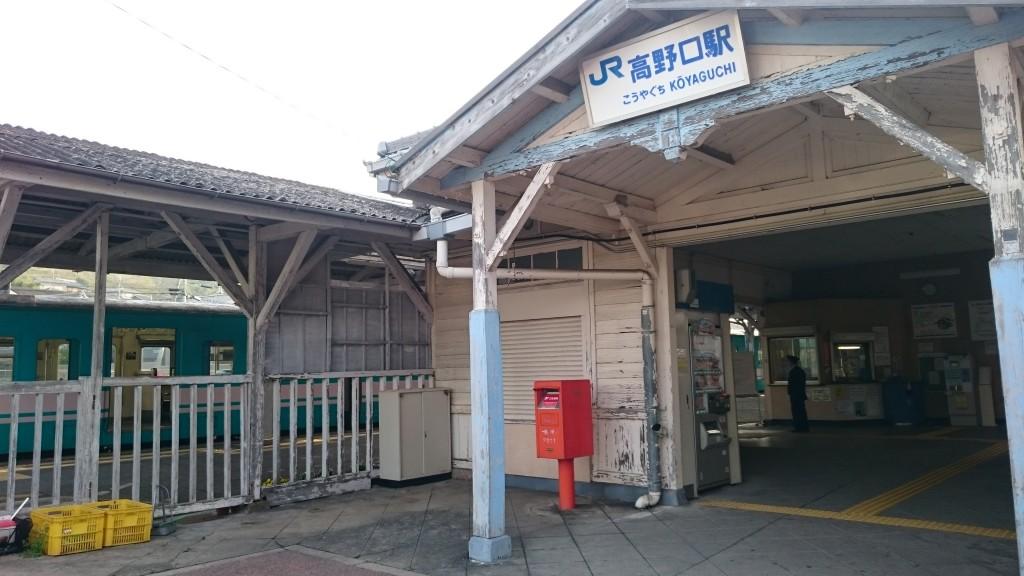 JR高野口駅 駅舎
