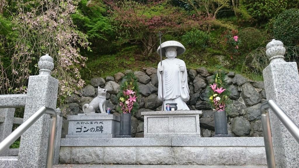 慈尊院 ゴンの碑 弘法大師像