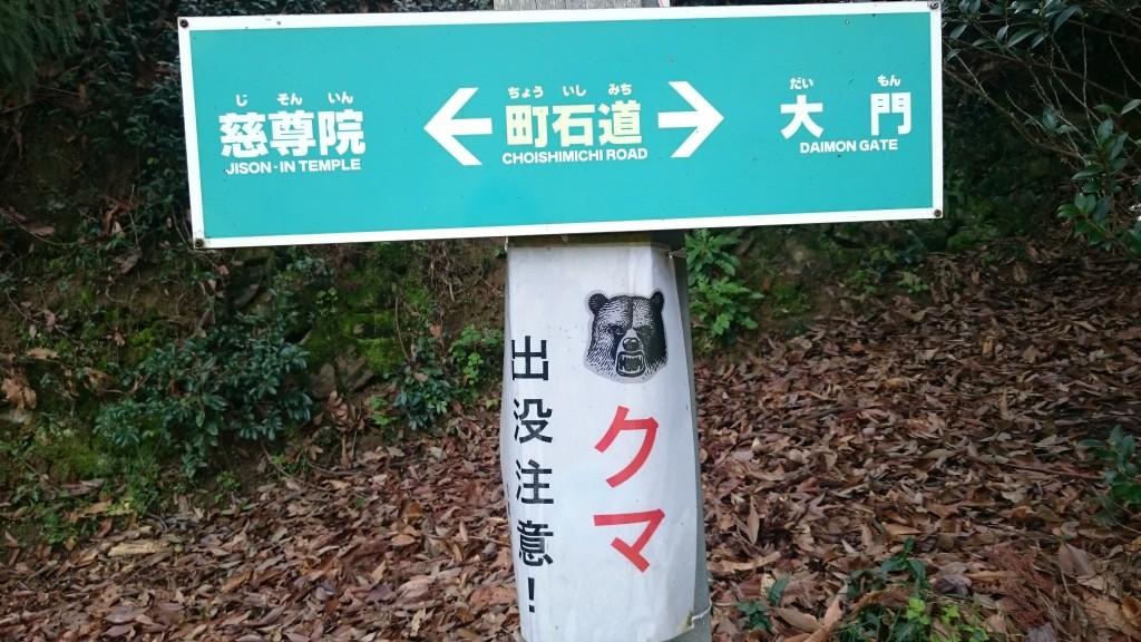 町石道 クマ出没注意看板