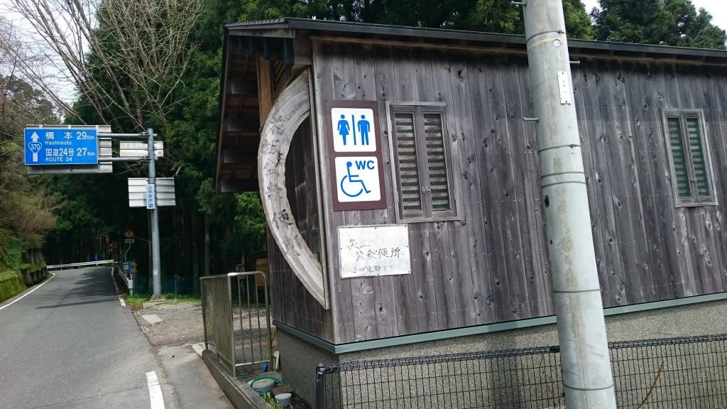 町石道 矢立 公衆トイレ