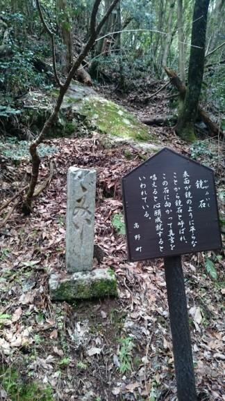 町石道 鏡石