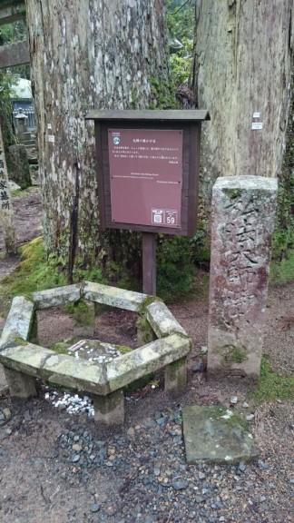 高野山奥の院 腰掛石