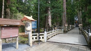 高野山奥の院 御廟の橋