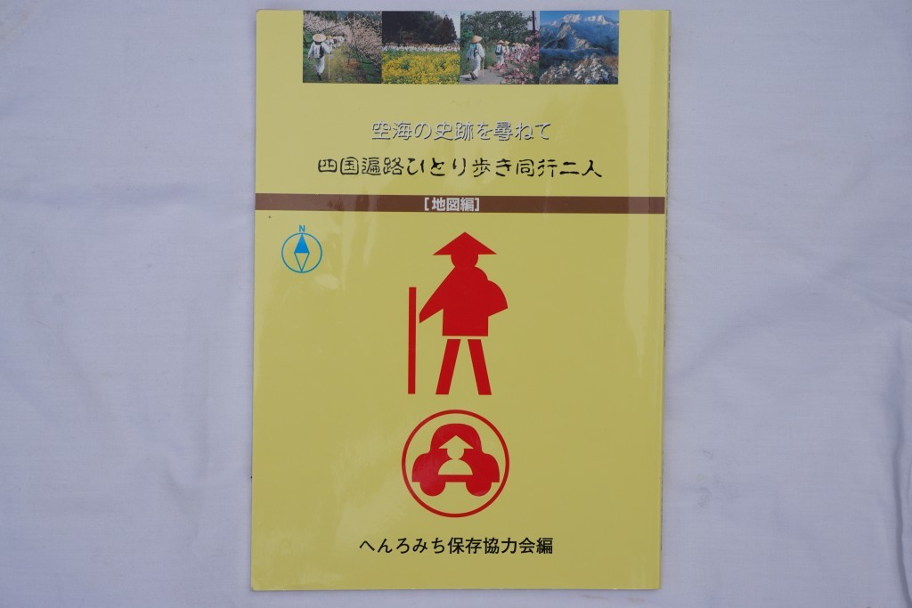 四国遍路ひとり歩き同行二人[地図編]