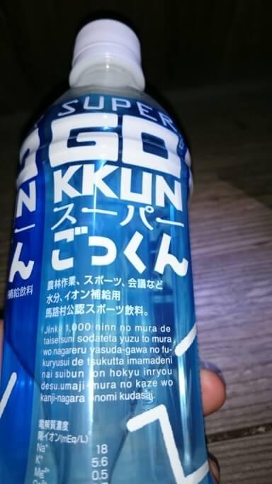 道の駅田野駅屋 スーパーごっくん