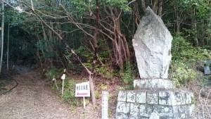 神峯寺 登山道入口