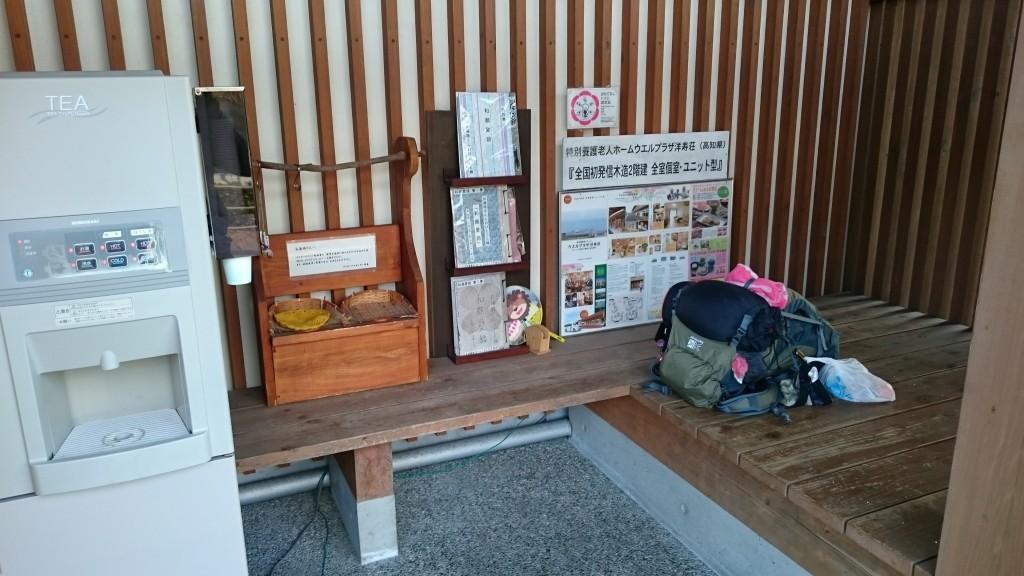高知県芸西村 ウェルプラザ洋寿荘 休憩所