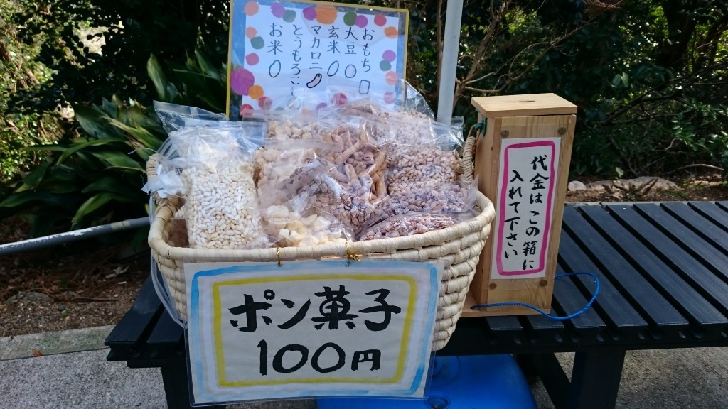 禅師峰寺 ポン菓子