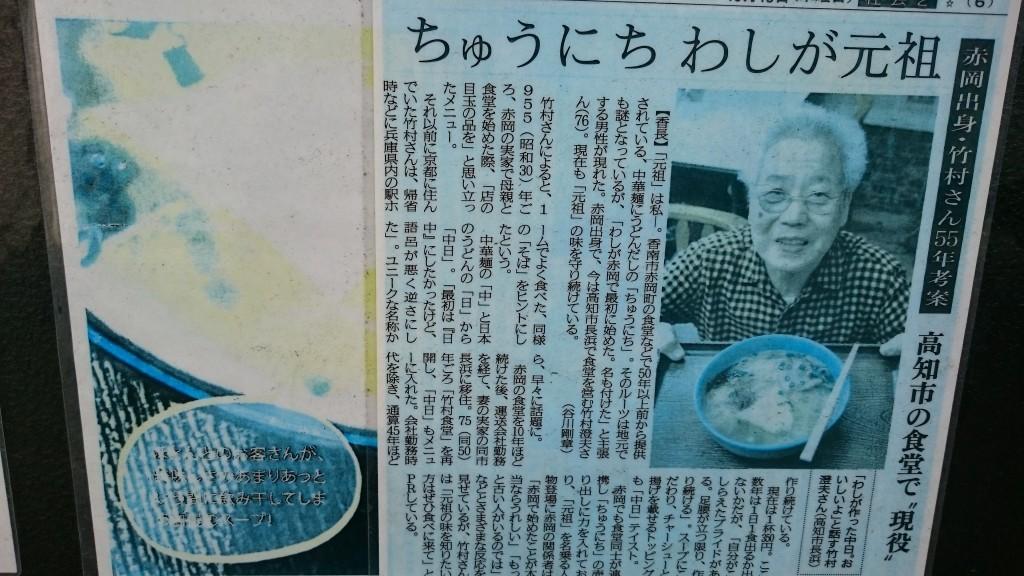 竹村食堂 ちゅうにち 新聞記事