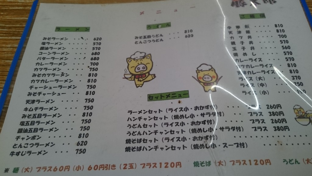豚太郎 高岡店 メニュー ラーメン 丼