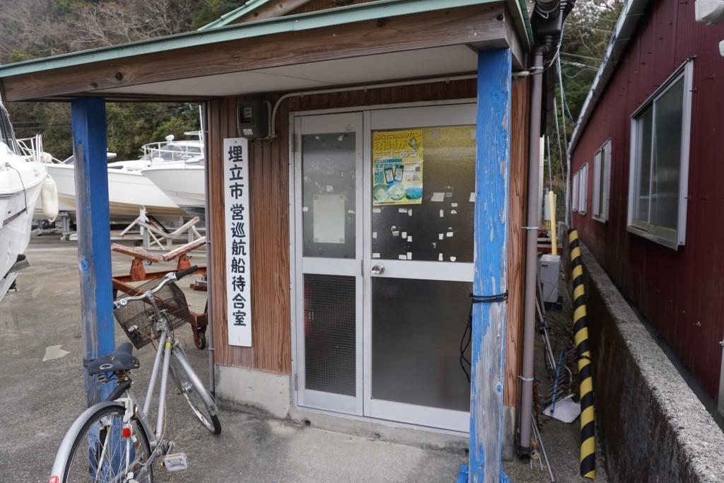 須崎市営巡航船 埋立乗船場 待合室