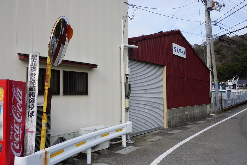 須崎市営巡航船 埋立乗船場 武市水産