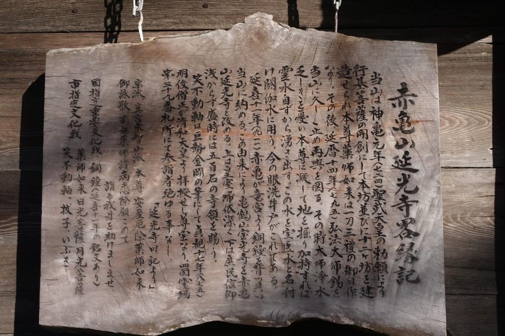 延光寺 縁起 木簡