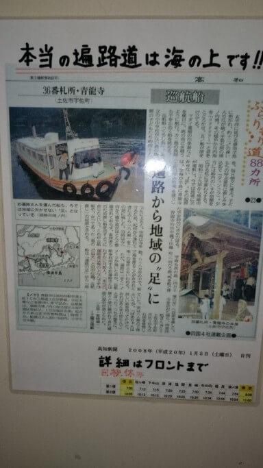 須崎市営巡航船 新聞記事