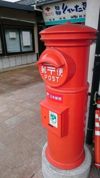 道の駅かわうその里すさき 丸型ポスト