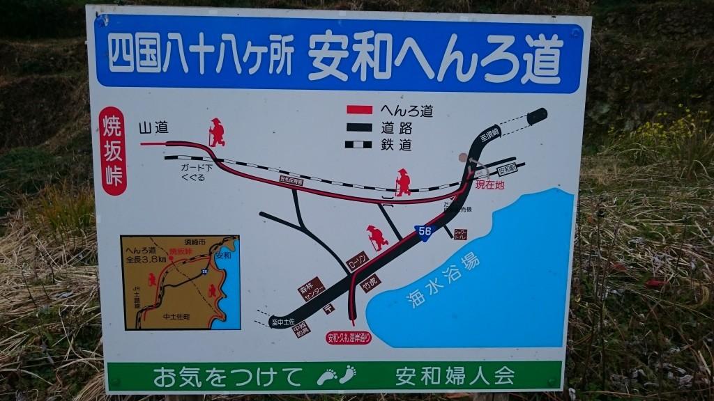 安和へんろ道 地図