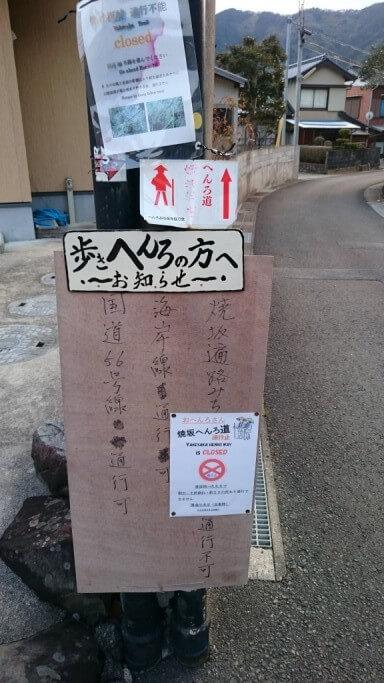 安和 焼坂峠 道標 通行止め