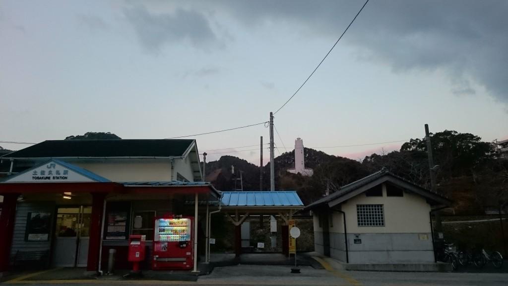 土佐久礼駅 公衆トイレ
