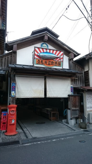 久礼大正町市場 丸型ポスト