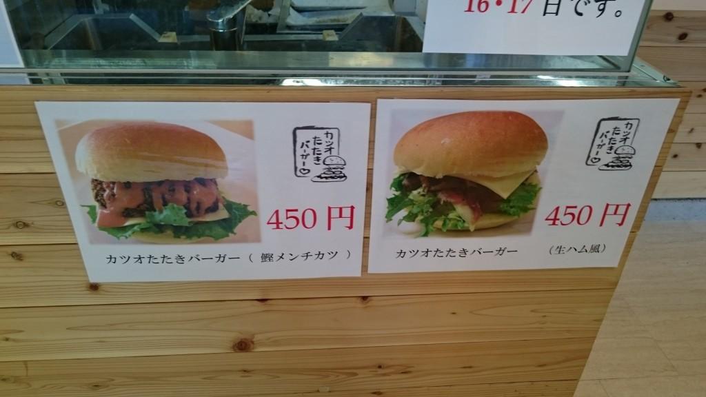 道の駅なぶら土佐佐賀 かつおタタキバーガー