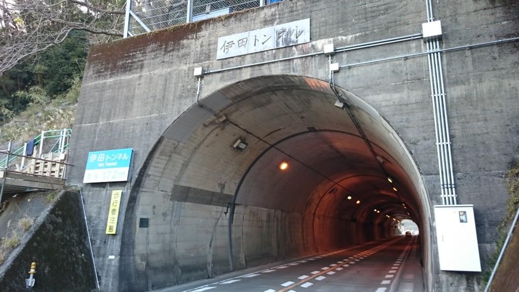 伊田トンネル