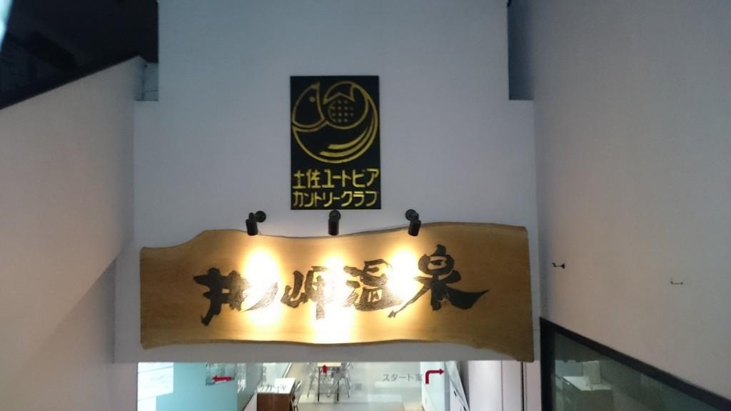 土佐ユートピアカントリークラブ 井ノ岬温泉