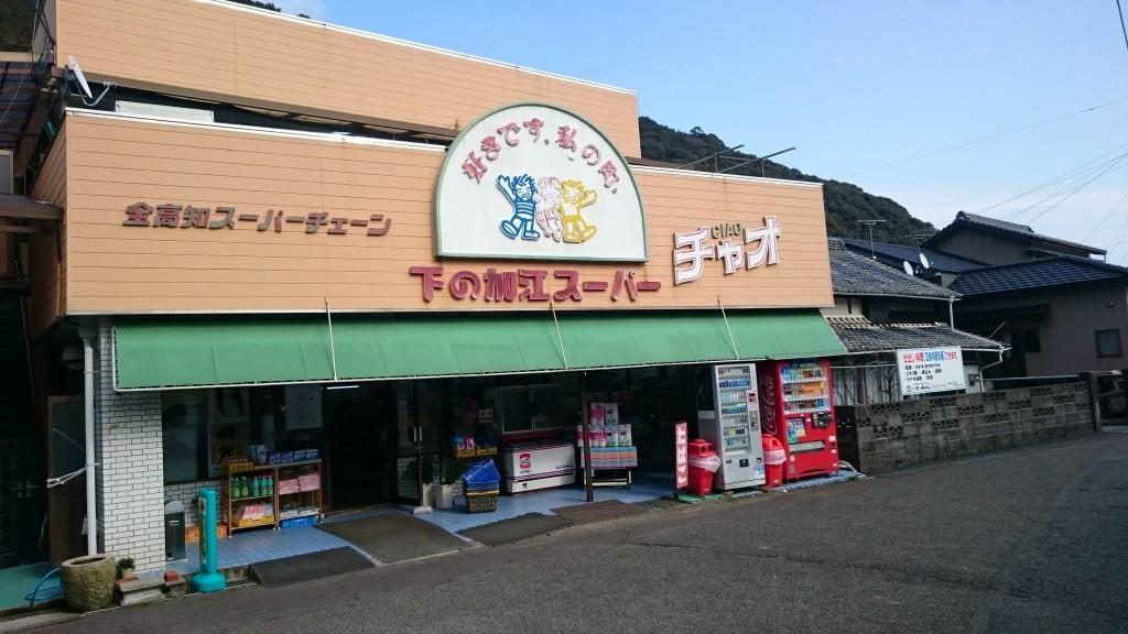 下の加江スーパー