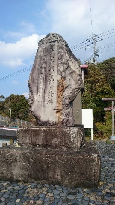 中浜万次郎 勲位記念碑