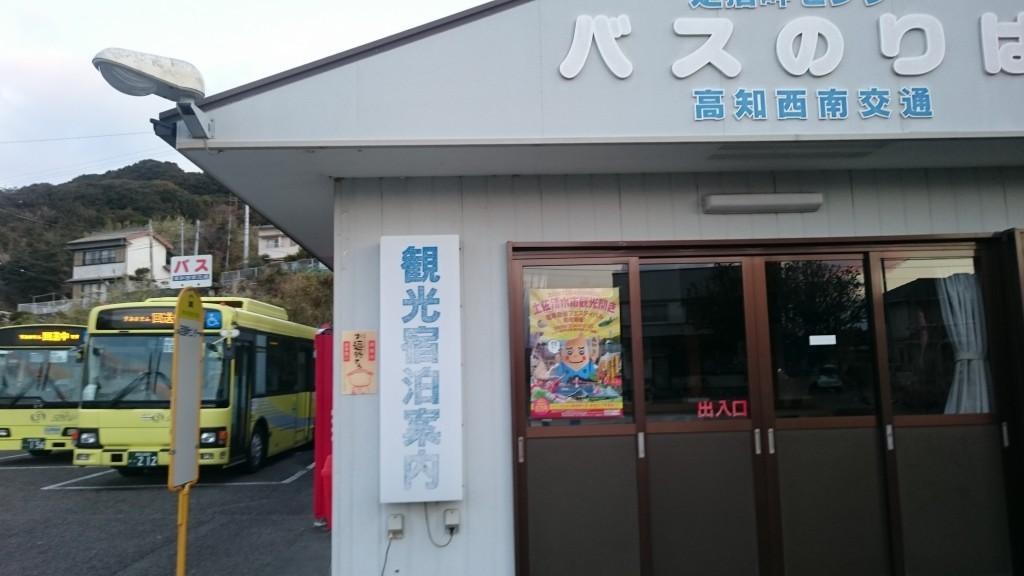 足摺岬バスセンター 待合所