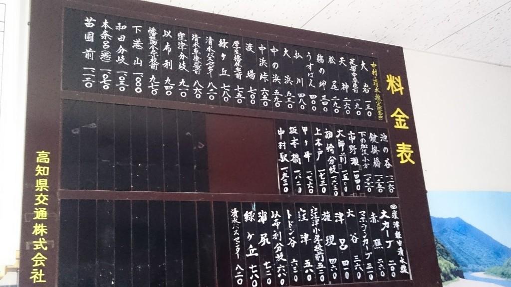 足摺岬バスセンター 待合所 運賃表