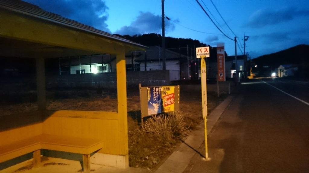 大月へんろみち 姫ノ井郵便局